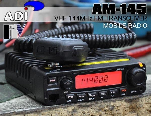 《飛翔無線3C》ADI AM-145 業餘 VHF 單頻車機〔合法認證 大型液晶 大功率 防干擾器 〕強檔新機