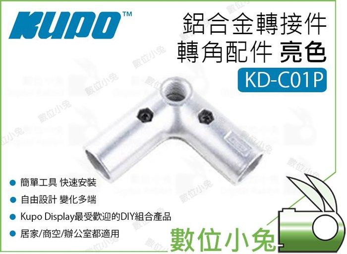 數位小兔【Kupo KD-C01P 鋁合金轉接件 亮色】中島系列 轉接件 轉角配件 Super Joint  配件