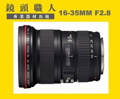 ☆鏡頭職人☆( 鏡頭出租 ):::: Canon EF 16-35MM F2.8L II USM 台北市 板橋 楊梅