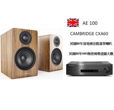 新竹音響推薦(鴻韻音響) Hi Fi英國 AE100喇叭+英國Cambridge Audio CXA60