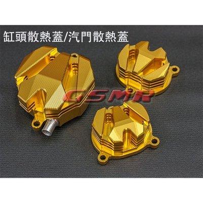 『捷生車業』CNC 鋁合金 通風型散熱蓋 呼吸蓋缸頭蓋  汽門蓋 勁戰,新勁戰,GTR,BWS