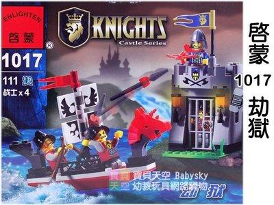 ◎寶貝天空◎【啟蒙 1017 劫獄】小顆粒,中古世紀城堡士兵戰爭海盜船,海盜系列,可與LEGO樂高積木組合玩