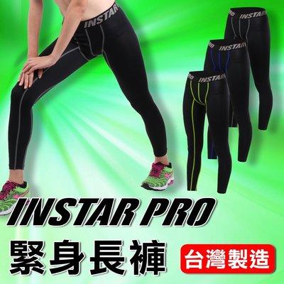 INSTAR PRO 男女緊身長褲(台灣製【06360327】≡排汗專家≡