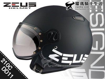 ZEUS安全帽_半罩帽 | ZS-210C (DD11) 消光黑/白【飛行帽復古帽】 『耀瑪騎士生活機車部品』