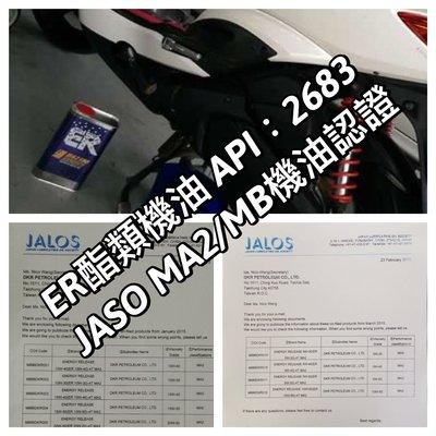 70缸推薦機油 JASO MA2認證機油 ER酯類機油 國際認證品質 ER有認證 ER不說 有證才正