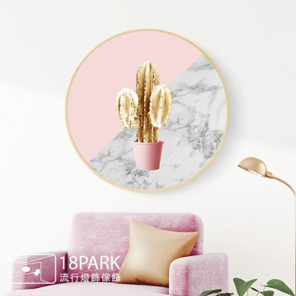 【18Park 】精緻細膩 Golden cactus [ 畫說-金色仙人掌-圓60cm ]