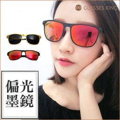 【斷貨出清】眼鏡王☆偏光墨鏡鋁鎂合金帥氣反光鏡片太陽眼鏡鏡面黑銀金色反光藍反光橘P76