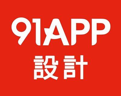 91app開店設計|91app設計|91app廣告圖設計|91app購物官網設計|91app商店設計