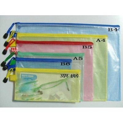 【夜市王】B5網袋 網格袋 網狀拉邊文件袋 拉鏈袋 B5拉邊網袋B5網袋1個15元 高雄市