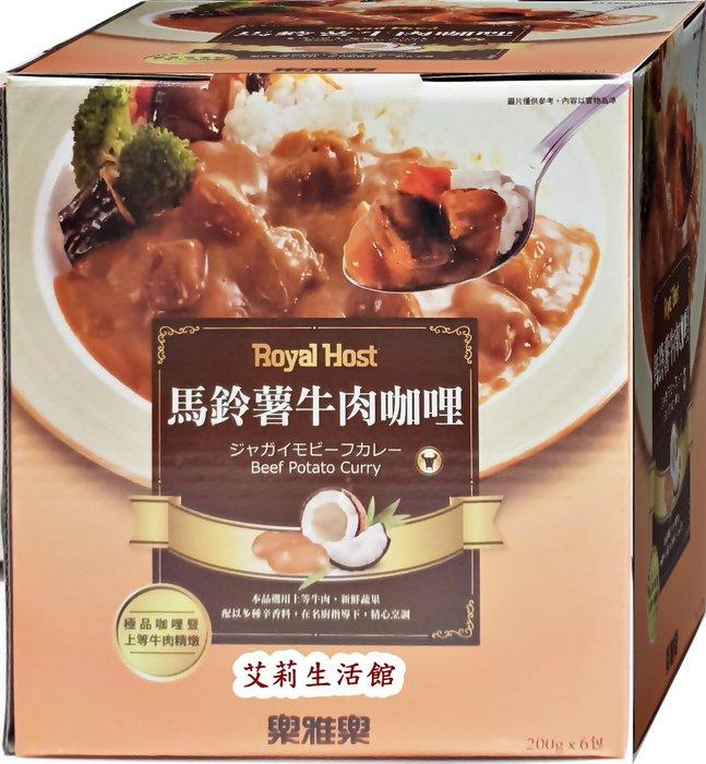 【艾莉生活館】COSTCO 樂雅樂馬鈴薯牛肉咖哩調味包200公克X 6《㊣附發票》