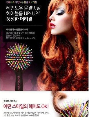 Q比小店~Eyecandy韓國 魔法彩虹梳 TT梳神奇梳子魔髮梳順髮梳護髮梳頭皮按摩捲髮梳