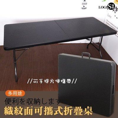 折合桌 休閒桌 會議桌 展示桌 露營桌 長桌可對折 黑色塑鋼萬用183*76摺疊桌【好實在%RZK-180】