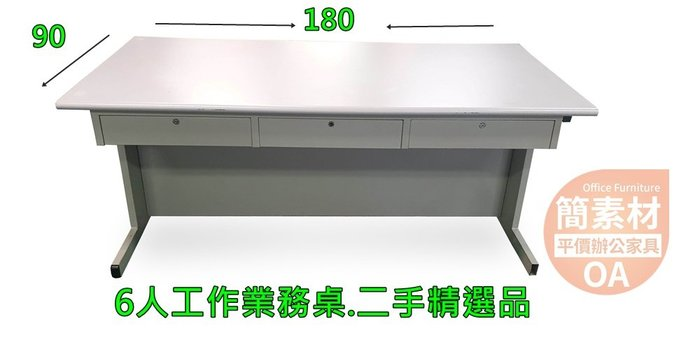 【簡素材二手OA辦公家具】好用便宜的6人工作站業務桌