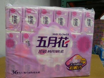 單包 五月花 頂級妙用棉柔抽取式衛生紙-12.6*19.5cm(130抽*1包) COSTCO 好市多代購