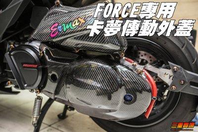 三重賣場 FORCE 專用 卡夢傳動外...
