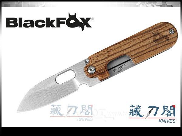 《藏刀閣》Black FOX-(BF-719ZW)BEAN GEN2-隨身摺疊小刀(斑馬木)