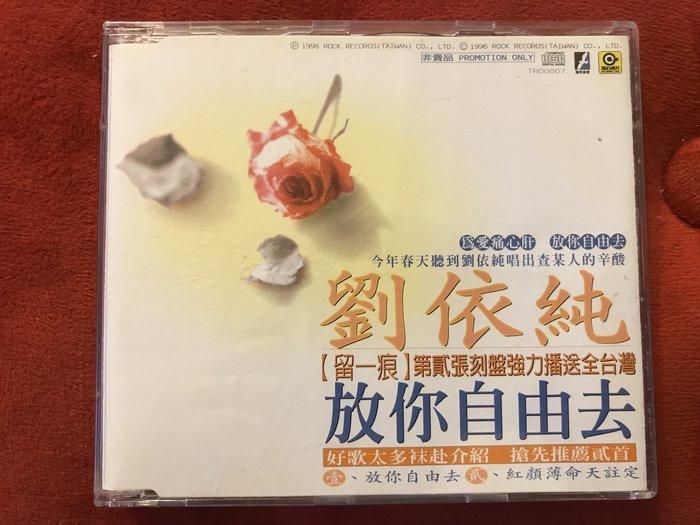 [CD試聽片]劉依純-放你自由去-裸片附外殼