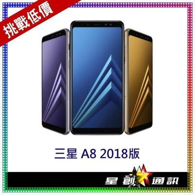 ☆星創通訊☆ 三星 SAMSUNG A8 2018 4G/ 32G 5.6吋 大螢幕 雙卡雙待 金屬機身 空機 新機 台中市