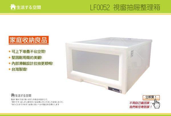 『3個以上另有優惠』LF0052 視窗抽屜整理箱/收納箱/收納盒/無印良品風格/白色系/白玉視窗/衣物收納/生活空間