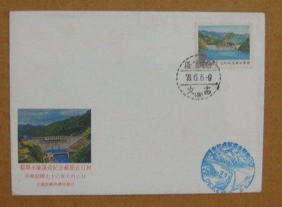 七十年代封--翡翠水庫落成郵票--76年06.06--紀219--基隆戳-01-早期台灣首日封--珍藏老封