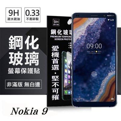 【愛瘋潮】Nokia 9 超強防爆鋼化玻璃保護貼 (非滿版) 螢幕保護貼