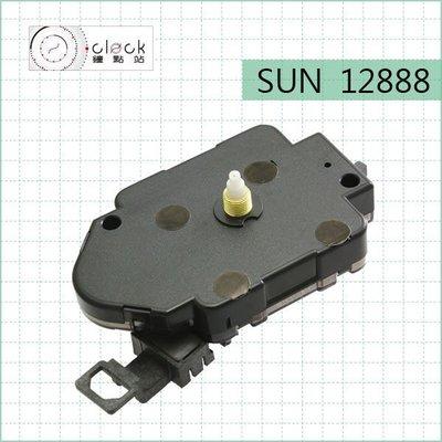 【鐘點站】太陽12888-S7 搖擺時鐘機芯(螺紋高7mm)滴答聲 壓針/DIY掛鐘 附SONY電池 組裝說明書