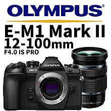 【新鎂-門市可議價】Olympus OM-D E-M1 Mark II +12-100mm PRO 公司貨 E-M1M2