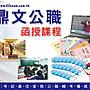 【鼎文公職函授】108年鐵路特考佐級(鐵路運...