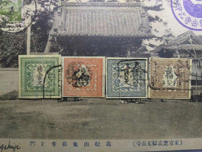 (極品珍藏!) 大日本帝國(Japan) 1871年(首套郵票4全) Japan 1871 Scott#1-4 Used
