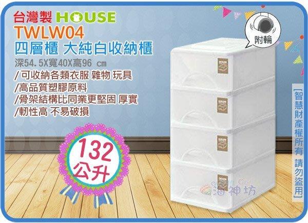 =海神坊=台灣製 TWLW04 大純白收納櫃 四層櫃 整理箱 置物櫃 抽屜櫃 分類箱 附輪 132L 4入4100元免運