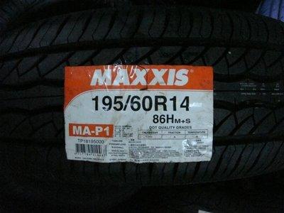 {向日葵輪胎館}MAXXIS  瑪吉斯  P1 195-60-14  瑪吉斯輪胎特價現貨供應中
