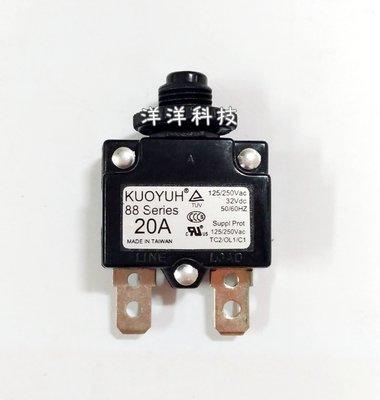 【洋洋科技】KUOYUH 88 Series 過載保護器 小型無熔絲開關 20A