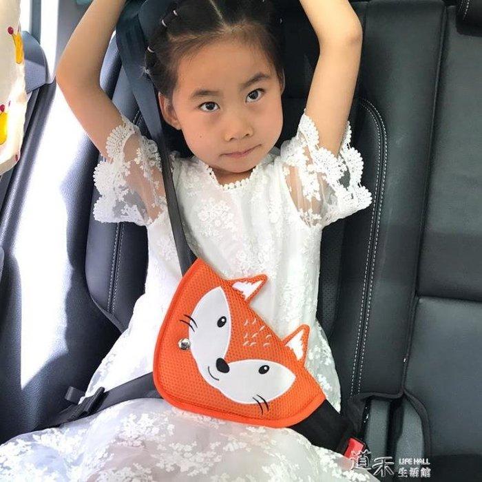 卡通兒童安全帶調節固定器防護盤汽車安全帶套加厚防勒脖護肚肩套 『聚時代』EP