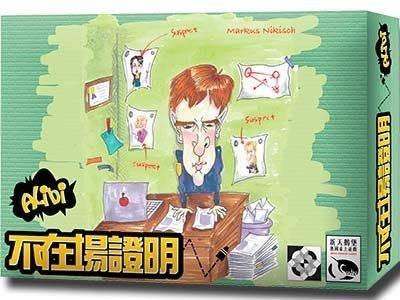 現貨送標準厚套【小辣椒正版益智遊戲】不在場證明 Alibi 繁體中文版 正版桌遊