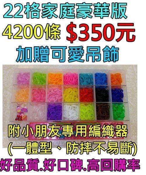 Q朵米-彩虹編織器 彩色編織 彩色橡皮筋 rainbow loom熱銷DIY彩虹編織 彩虹橡皮筋 4200條