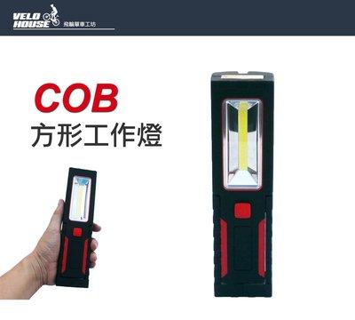 【飛輪單車】X-FREE 手電筒LED【COB方形工作燈】吊掛磁吸燈 登山 露營燈 室內閱讀燈[05300175]