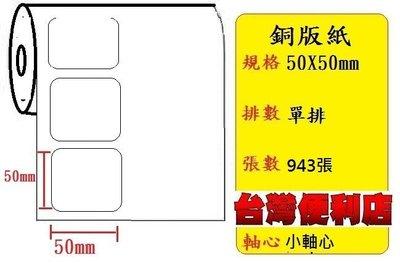 銅板貼紙(50X50mm) (943張/捲) 適:TTP-244/TTP-345/TTP-247/T4e/CP-3140