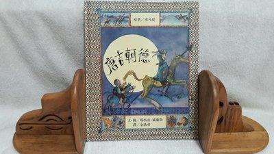【豆媽二手屋】童書 繪本_ 台英世界親子圖畫書_ 唐吉軻德