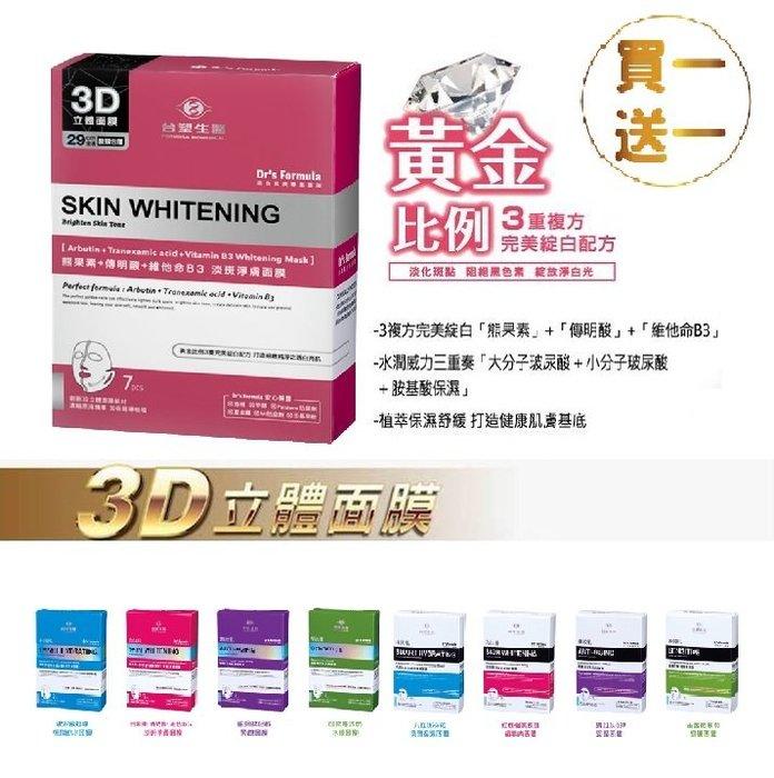 台塑生醫  熊果素 淡斑淨膚  面膜 (7片/盒) 今日促銷價,買一送一 共2盒  限量促銷