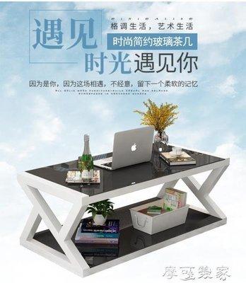 茶幾簡約現代鋼化玻璃茶幾 客廳辦公室創...
