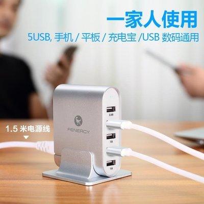 手機充電器 明能 多插口多口USB充電器 蘋果安卓通用型充電頭 多功能多孔插頭
