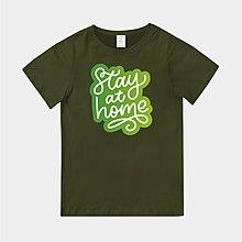 T365 台灣製造 CORONAVIRUS COVID-19 stay home 草綠色 親子裝 童裝 T恤 TEE T