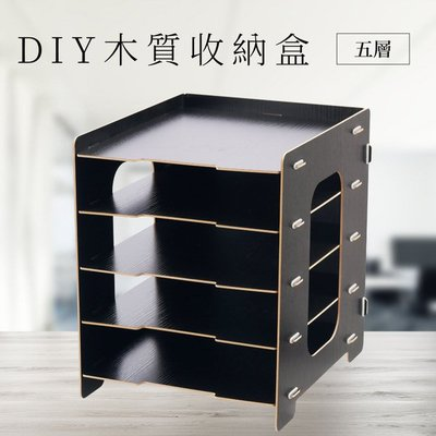 【TRENY直營】(五層 DIY木質收...