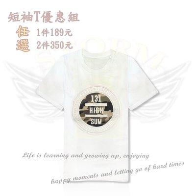 百搭 IS`store 個性潮流MIT棉質中性 立體鋼印 迷彩 英文Logo 男女款 短袖T恤~台灣製