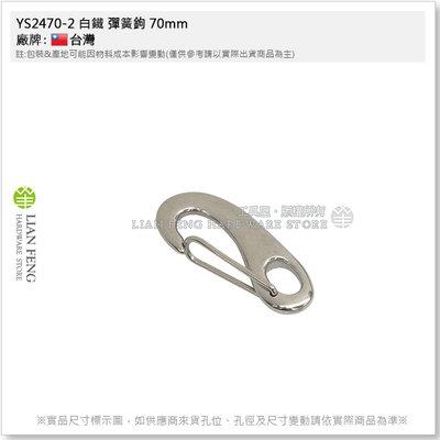 【工具屋】*含稅* YS2470-2 白鐵 彈簧鉤 70mm 安全鉤 掛鉤 掛勾 SNAPS 鑰匙圈 不銹鋼 快卸掛扣