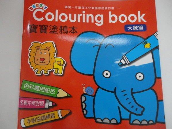 比價網~~巧育【Colouring book寶寶塗鴉本--大象篇】特價出清