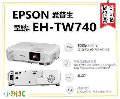 台北現貨(使用五倍券優惠)  愛普生 EPSON EH-TW740 EHTW740 投影機 1080P【小雅3C】