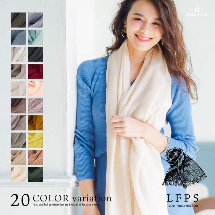 《FOS》日本 熱銷3萬件 輕薄 絲巾 披肩 圍巾 防曬 抗UV 夏天 日式 時尚 舒適 透氣 禮物 2019新款