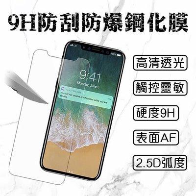 【coni mall】 現貨 9H防爆防刮鋼化膜 iPhone 5 6 7 8 X Xs Xr Max 非滿版 蘋果