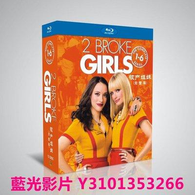 BD藍光美劇1080P 2 Broke Girls破產姐妹/打工姐妹花1-6季 完整版